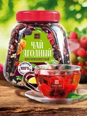 Чай ягодный многокомпонентный