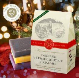 Набор крымского мыла «Винное ассорти»